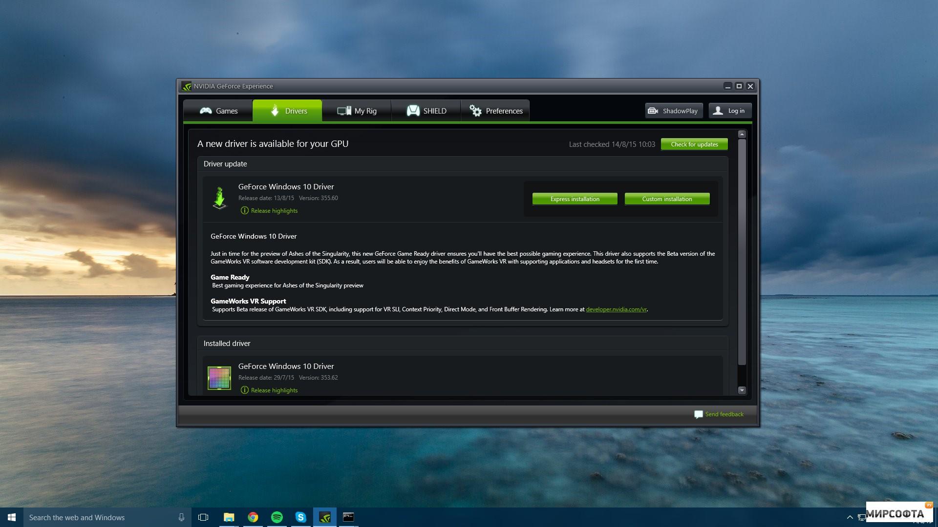 Pilotes pour NVidia GeForce 210 pour Windows 10 64-bit. Sélectionnez dans la liste de pilote requis pour le téléchargement Vous pouvez aussi choisir votre système pour ne visionner que des pilotes compatibles avec votre système;