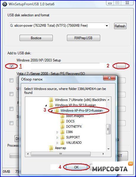 Как сделать загрузочную программу