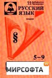 Русский язык бабайцева чеснокова 9 класс гдз