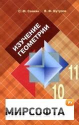 По геометрии класс гдз саакян 10-11