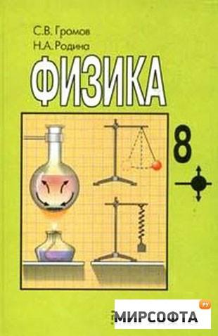 ГДЗ по физике 8 класс старый учебник