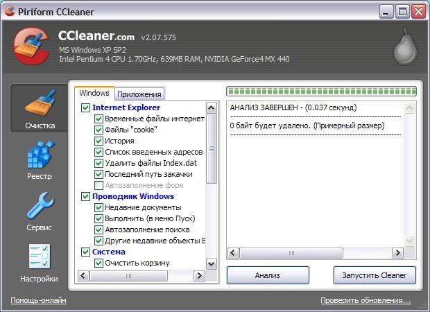 ������� CCleaner ���������. CCleaner 3.11.1541.