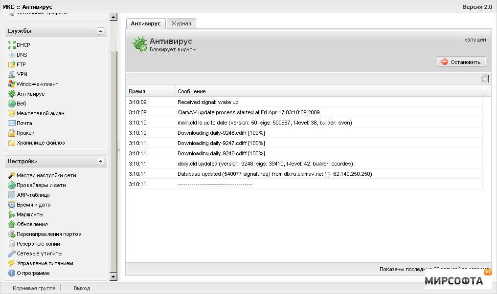 Интернет контроль сервер скачать торрент
