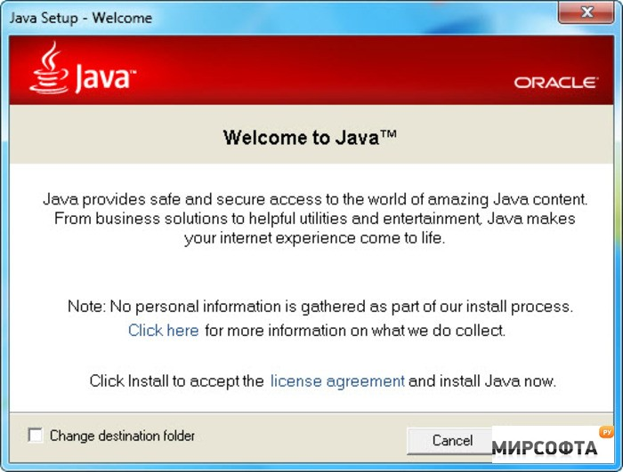Java 64 Bit скачать торрент - фото 10