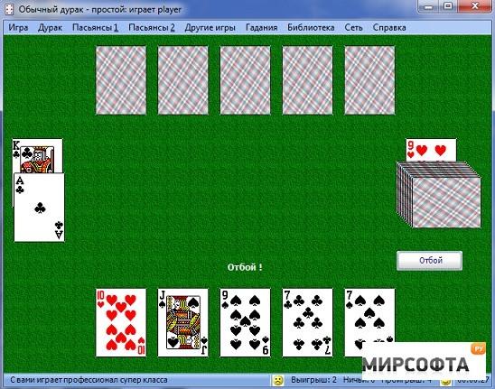 Скачать Игру Дурак Карточный - фото 9
